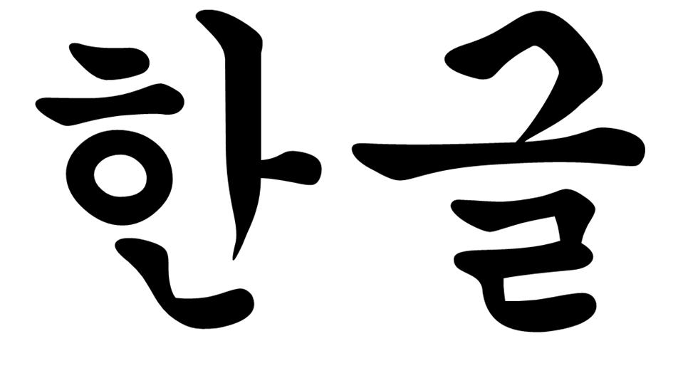 Корейский алфавит – хангыль