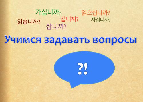 Корейский язык. Урок№1: Учимся задавать вопросы