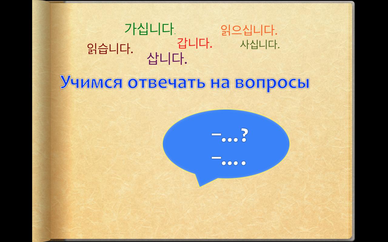Корейский язык. Учимся отвечать на вопросы