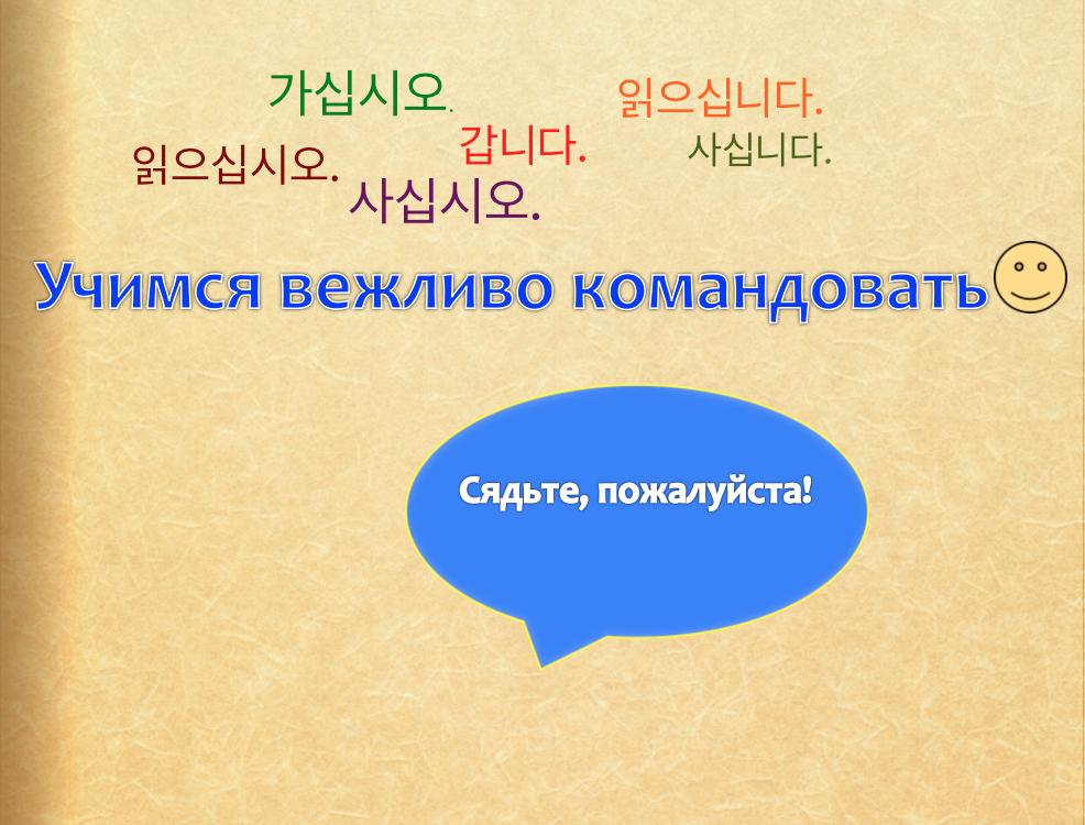 Бесплатные видео-уроки корейского языка. Учимся вежливо командовать!