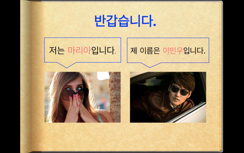 Бесплатные видео-уроки корейского языка. Урок 4: Приятно познакомиться!