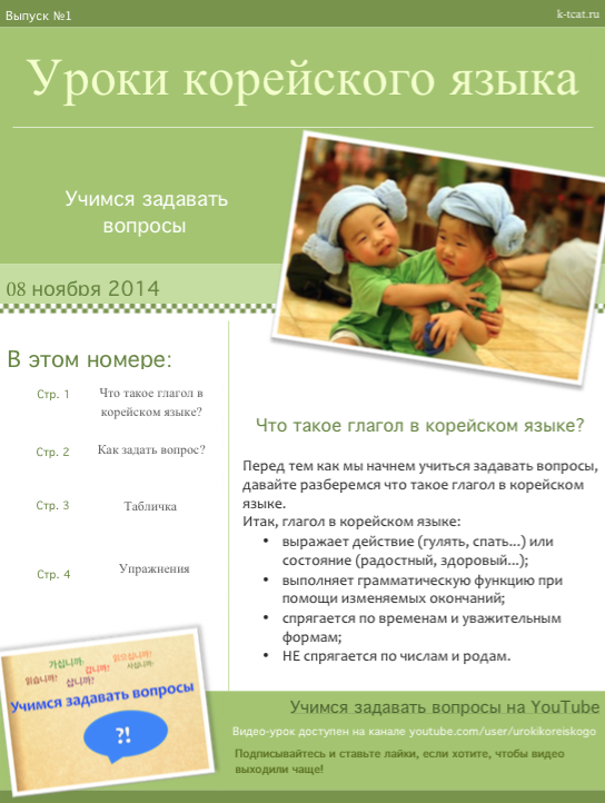 Журнал Уроки корейского языка