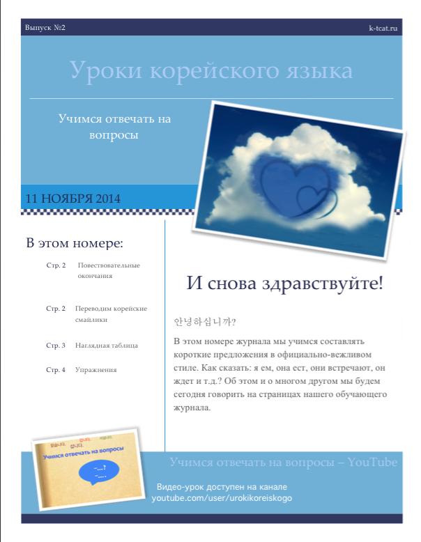 Журнал Уроки корейского языка. Учимся отвечать на вопросы