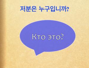 видео урок корейского языка