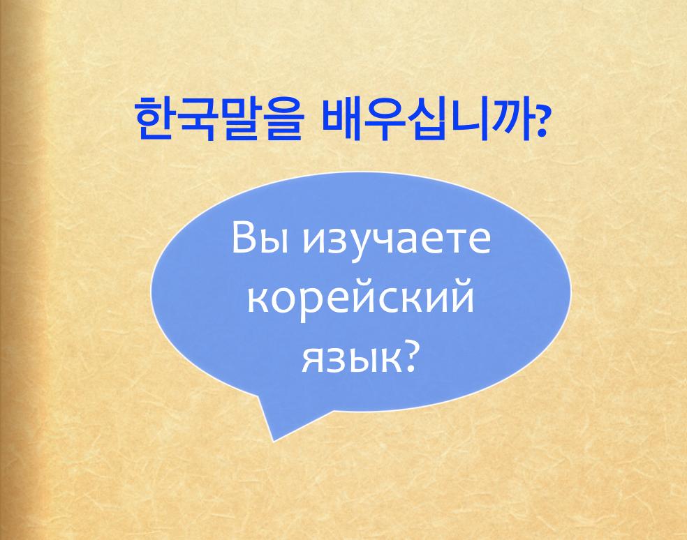 Бесплатные уроки корейского языка