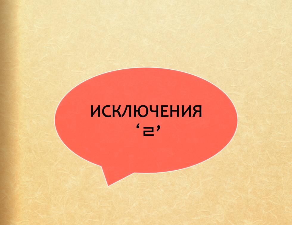 Урок корейского языка. Исключения.