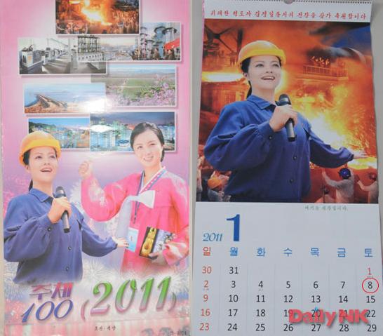 Северокорейские календари
