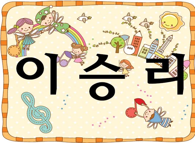 Корейские имена и их значения